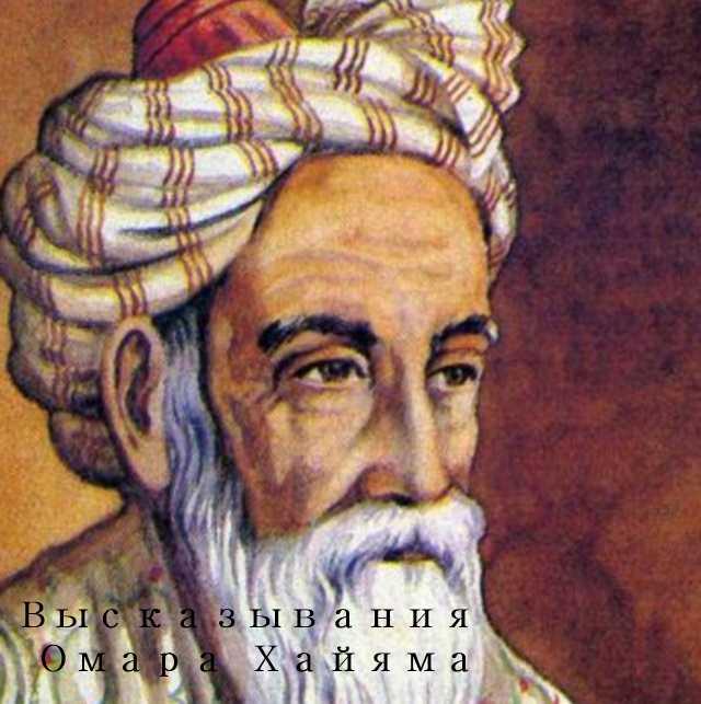 Омар Хайям на картинке